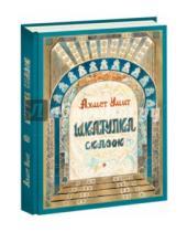 Картинка к книге Ахмет Умит - Шкатулка сказок