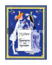 Картинка к книге Христиан Ганс Андерсен - Принцесса на горошине