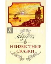 Картинка к книге Христиан Ганс Андерсен - Неизвестные сказки Ханса Кристиана Андерсена