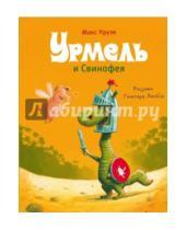 Картинка к книге Макс Крузе - Урмель и Свинофея