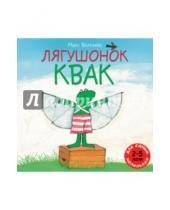 Картинка к книге Макс Велтхейс - Лягушонок Квак