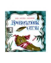 Картинка к книге Антонио Хуан Лаиглесия - Крокодиловы слёзы