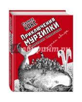 Картинка к книге Пальмер Кокс - Приключения Мурзилки и маленьких человечков
