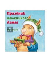 Картинка к книге Анна Дьюдни - Праздник маленького Ламы