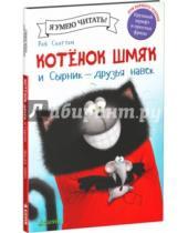 Картинка к книге Роб Скоттон - Котёнок Шмяк и Сырник - друзья навек