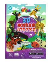 Картинка к книге ЛБ 24 - 3D Живая Азбука с наклейками