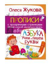 Картинка к книге Станиславовна Олеся Жукова - Азбука. Учим и пишем буквы