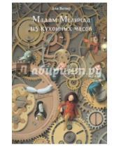 Картинка к книге Аня Вагнер - Мадам Мелинда из кухонных часов