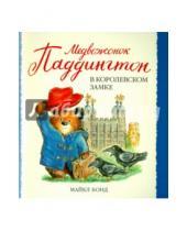 Картинка к книге Майкл Бонд - Медвежонок Паддингтон в королевском замке