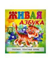 Картинка к книге Б. И. Меньшиков - Живая азбука. Прописи. Печатные буквы