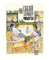 Картинка к книге Чандлер Джоэль Харрис - Сказки дядюшки Римуса