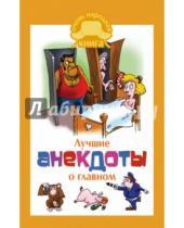 Картинка к книге Очень народная книга - Лучшие анекдоты о главном