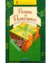Картинка к книге Евгеньевна Любовь Чубарова - Подарки и пожелания