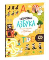 Картинка к книге Вячеславовна Юлия Шигарова - Игровая азбука. Раскраска-рисовалка