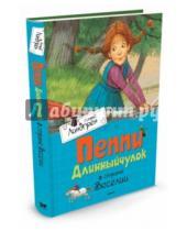 Картинка к книге Астрид Линдгрен - Пеппи Длинныйчулок в стране Веселии