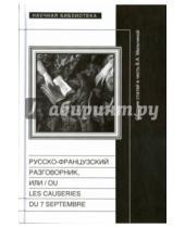 Картинка к книге Научная библиотека - Русско-французский разговорник, или / ou Les Causeries du 7 Septembre