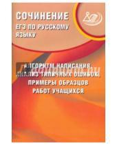Картинка к книге В. С. Драбкина - ЕГЭ по русскому языку. Сочинение: алгоритм написания, анализ типичных ошибок, примеры образцов работ