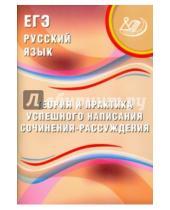 Картинка к книге И. Ж. Дергилева - ЕГЭ. Русский язык. Теория и практика успешного написания сочинения-рассуждения