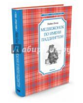 Картинка к книге Майкл Бонд - Медвежонок по имени Паддингтон
