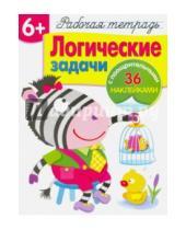 Картинка к книге Н. Терентьева - Логические задачи