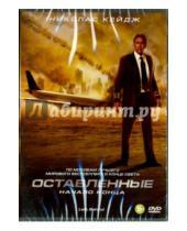 Картинка к книге Вик Армстронг - Оставленные (DVD)