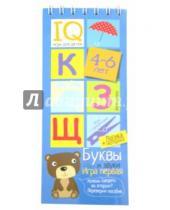 Картинка к книге Игры с прищепками - Игры с прищепками. Буквы и звуки