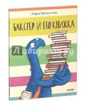 Картинка к книге Рефна Брагадоттир - Бакстер и его книжка