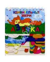 Картинка к книге Я учусь читать - Азбука. Удивительные звери