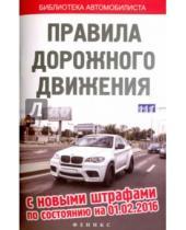 Картинка к книге Библиотека автомобилиста - ПДД с новыми штрафами по состоянию на 01.02.16
