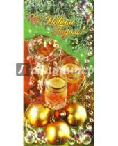 Картинка к книге Сфера - НЕ-093/Новый год/открытка двойная