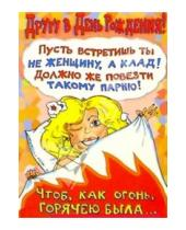 Картинка к книге Сфера - СТ-033/Другу в День рождения/открытка с движением