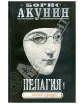 Картинка к книге Борис Акунин - Пелагия и белый бульдог