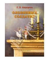 Картинка к книге Кристиан Ханс Андерсен - Оловянный солдатик