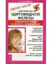 Картинка к книге Андреевна Елена Артемьева - Заболевания щитовидной железы. Современный взгляд на лечение и профилактику