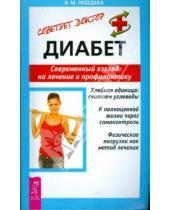 Картинка к книге Валентина Лебедева - Диабет. Современный взгляд на лечение и профилактику
