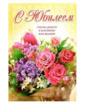 Картинка к книге Стезя - 3Т-400/С Юбилеем/открытка двойная