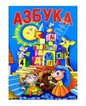 Картинка к книге В. Е. Спирина - Азбука