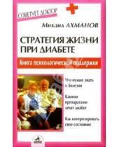 Картинка к книге Сергеевич Михаил Ахманов - Стратегия жизни при диабете