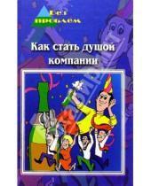 Картинка к книге В. В. Рафеенко - Как стать душой компании