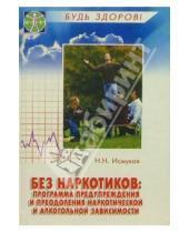 Картинка к книге Н. Н. Исмуков - Без наркотиков: программа предупреждения и преодоления наркотической и алкогольной зависимости