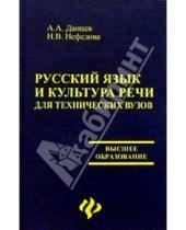 Картинка к книге В. Н. Нефедова А., А. Данцев - Русский язык и культура речи для технических вузов