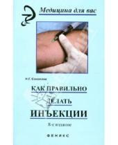 Картинка к книге Глебовна Наталья Соколова - Как правильно делать инъекции
