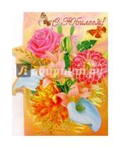Картинка к книге Сфера - ЦС-319/С Юбилеем!/открытка-вырубка двойная