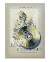 Картинка к книге Льюис Кэрролл - Алиса в стране чудес (+ аудиокнига CD)
