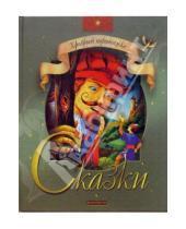 Картинка к книге Сказки - Храбрый портняжка: Сказки