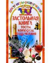 Картинка к книге Ольга Колосовская - Застольная книга. Тосты, конкурсы, поздравления