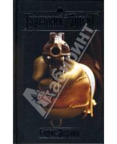 Картинка к книге Борис Акунин - Турецкий гамбит