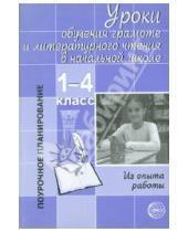 Картинка к книге Поурочное планирование - Уроки обучения грамоте и литературного чтения в начальной школе: Из опыта работы