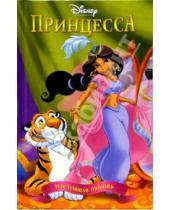 Картинка к книге Библиотека Принцесс - Жасмин. Настоящая любовь