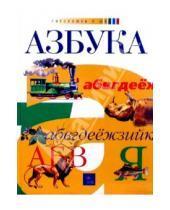 Картинка к книге Готовлюсь к школе - Азбука